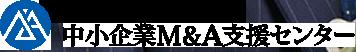 中小企業M&A支援センター